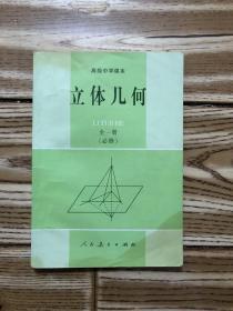 高级中学课本:立体几何全一册(必修)