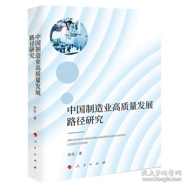 中国制造业高质量发展路径研究(J)