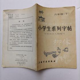 小学生系列字帖 柳体 六年级(下)