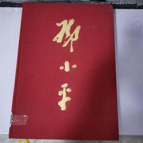 邓小平(画册)