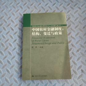 中国农村金融制度:结构、变迁与政策