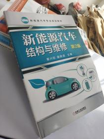 新能源汽车结构与维修 第2版
