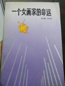 一个女画家的命运 作者吴正德签赠本