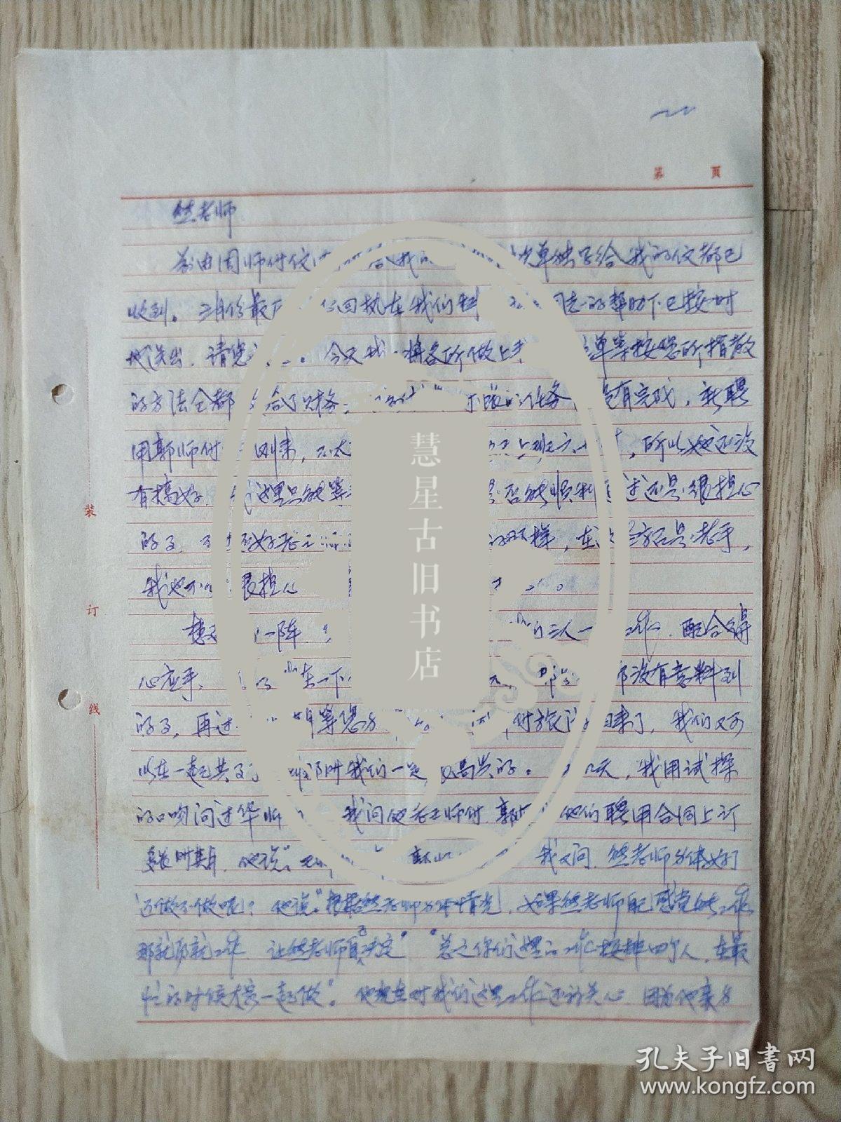 龚黎明致熊同祝信札二页