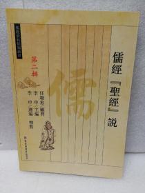 儒经圣经说(第2辑)(儒教资料类编丛书)