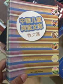 中国儿童阅读文库:散文篇