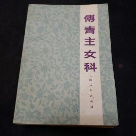 中医书籍。傅青主女科。医方集解。实用单方验方大全(三本合售)