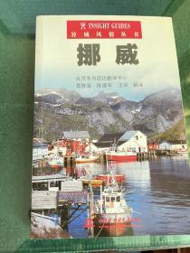 异域风情丛书挪威
