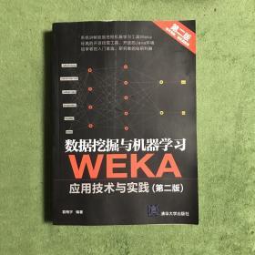 数据挖掘与机器学习 WEKA应用技术与实践(第二版)