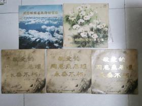 黑胶唱片   敬爱的周恩来总理永垂不朽(全三张)十周总理唱片两张