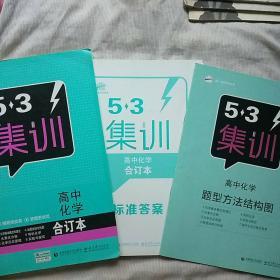 五三 合订本 高中化学 五三集训 曲一线科学备考(2018)
