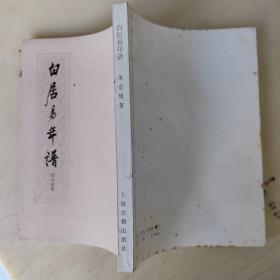 白居易年谱(作者毛笔签赠本)。。。