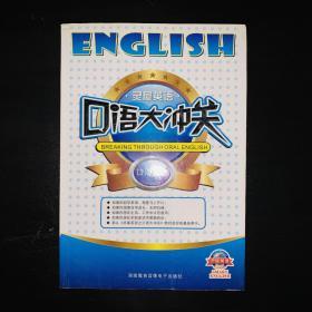 CD-R-MP3灵犀英语口语大冲关(附书)