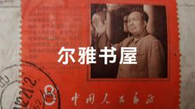 """毛主席像邮票  实寄封 印:""""请将毛主席像邮票,毛主席语录诗词邮票端正贴在封面上   太原市邮局"""""""