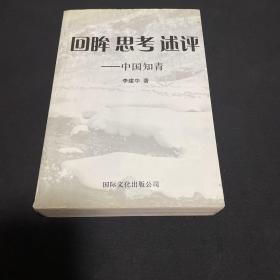 回眸 思考 述评——中国知青(作者签赠本)