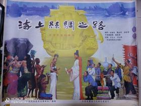 一开大型彩色科教片《海上丝绸之路》海报宣传画