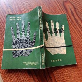 天下第五才子书——水浒传中的权术与谋略