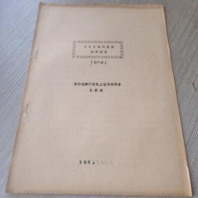 050系列型谱推荐报告(供讨论)