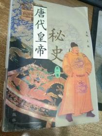 唐代皇帝秘史(1--4)