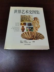世界藝術史圖集