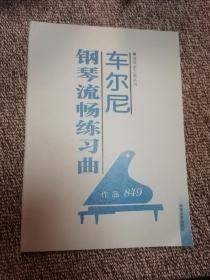 车尔尼钢琴流畅练习曲 作品849
