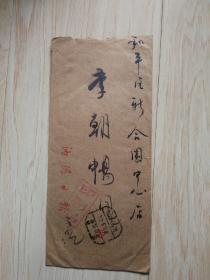 1984年 沈阳日报 国内邮资已付实寄封(带信)