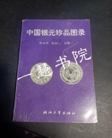 中国银元珍品图录