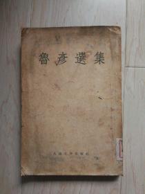 鲁彦选集(书内有口子、硬折、黄斑)【馆藏书】