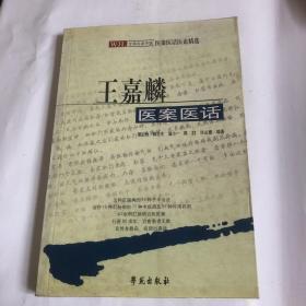 王嘉麟医案医话:著名肛肠病专家