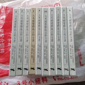 大英视觉艺术百科全书:中文版(全10册)