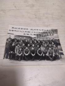 杭州市劳动局杭州市化学工业公司初审杭州化工机械一厂压力容器设计制造会议全体代表合影