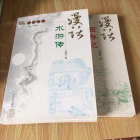 漫话西游记 漫画水浒传 名著漫话 2本合售 正版 无笔迹