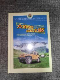 大美青海:自驾车之旅【全新未拆封】