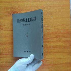 现代日本资本主义大系 VII 世界と日本  日文原版 昭和33年版  大32开【内页干净】