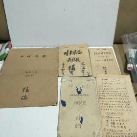 1949年解放军战士日记本(五本合售)