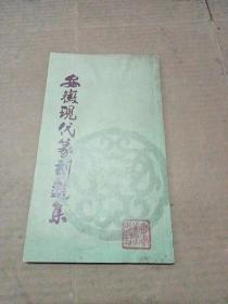 安徽现代篆刻选集