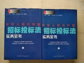 中华人民共和国招标投标法实务全书  (上、下两册全)