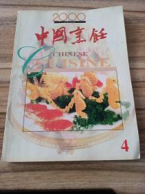 中国烹饪2000.4