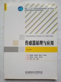 传感器原理与应用