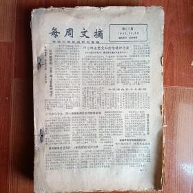 每周文摘 1983年52期