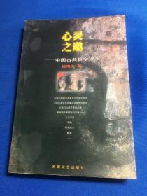 心灵之邀:中国古典哲学漫笔