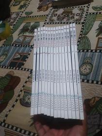 写给儿童的世界历史  15册合售(全套16册,缺第12,实存15册。)