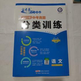 中考真题分类训练语文2022版天星教育