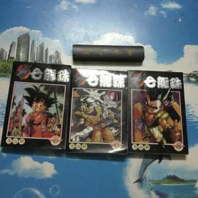 七龙珠 经典漫画 (2、8-14)、(5、29-35)、(6、36-42 完结篇)共3册合售   内页无写划