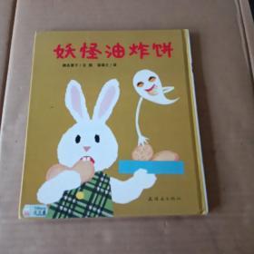 妖怪油炸饼:眼镜兔与妖怪系列:妖怪油炸饼
