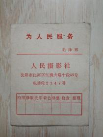 相片袋(带为人民服务)