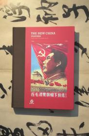 《新中国年画宣传画》(英文版)