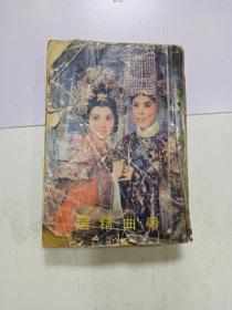 《粤曲精选》50年代香港陈湘记书局,1超厚册