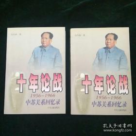 十年论战(上下):1956-1966中苏关系回忆录 全两册,全二册