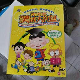 10本书  10CD+10DVD 笑笑吧  笑话大礼包